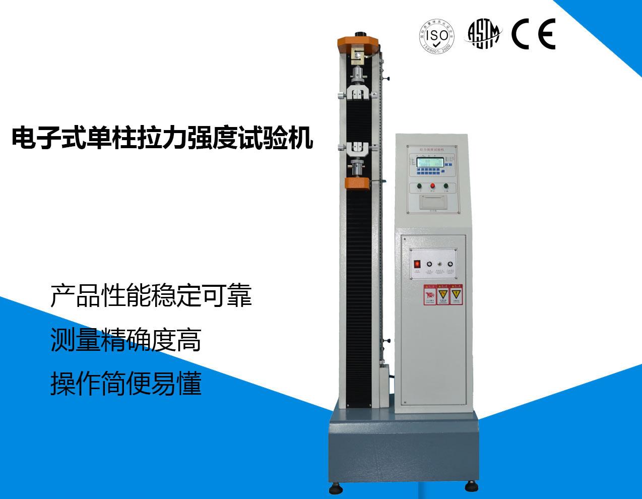电子式单柱型拉力试验机