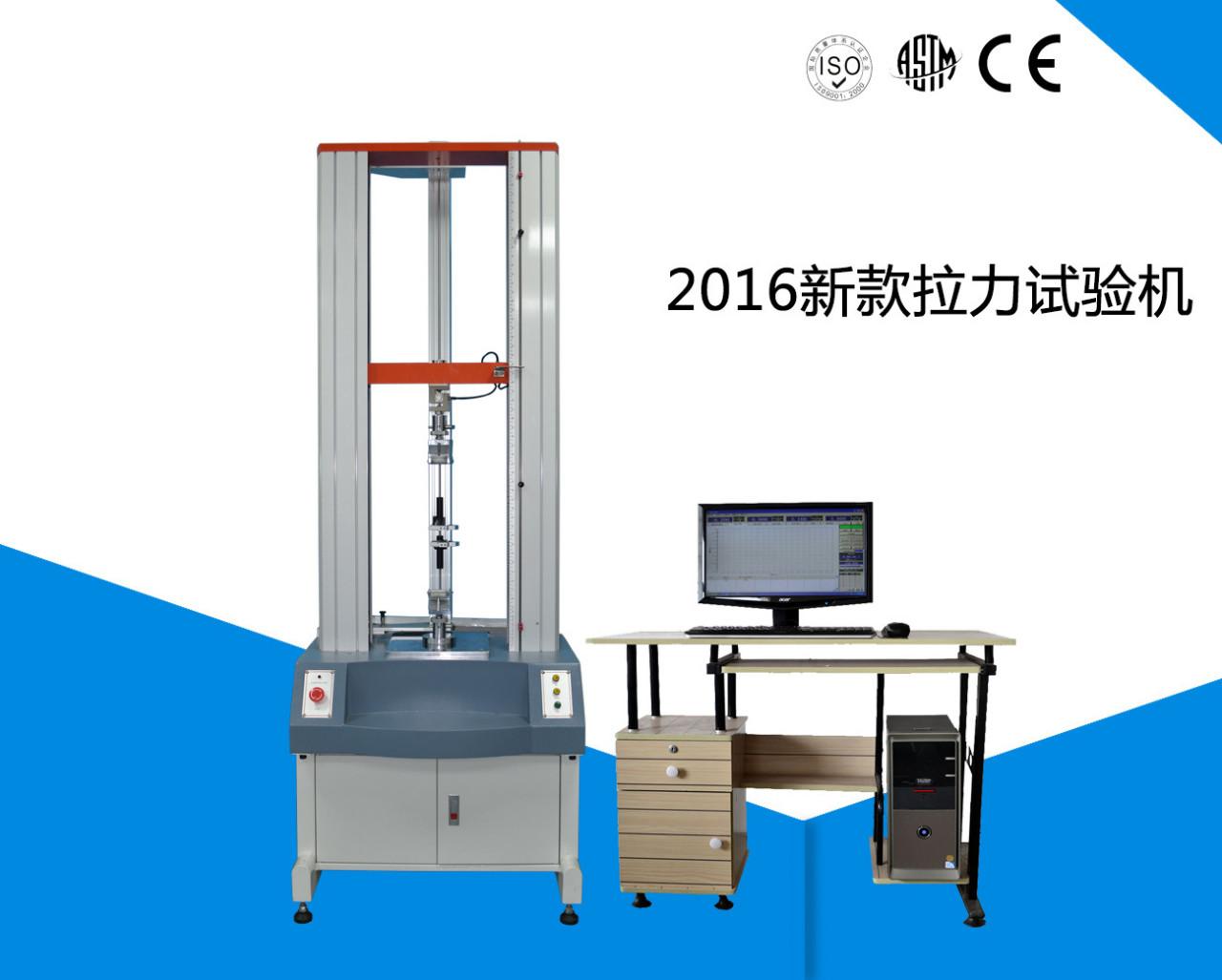 伺服控制计算机系统拉力试验机4