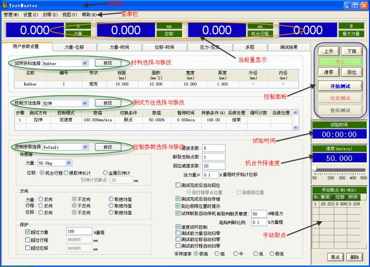 伺服控制计算机系统拉力试验机-软件界面