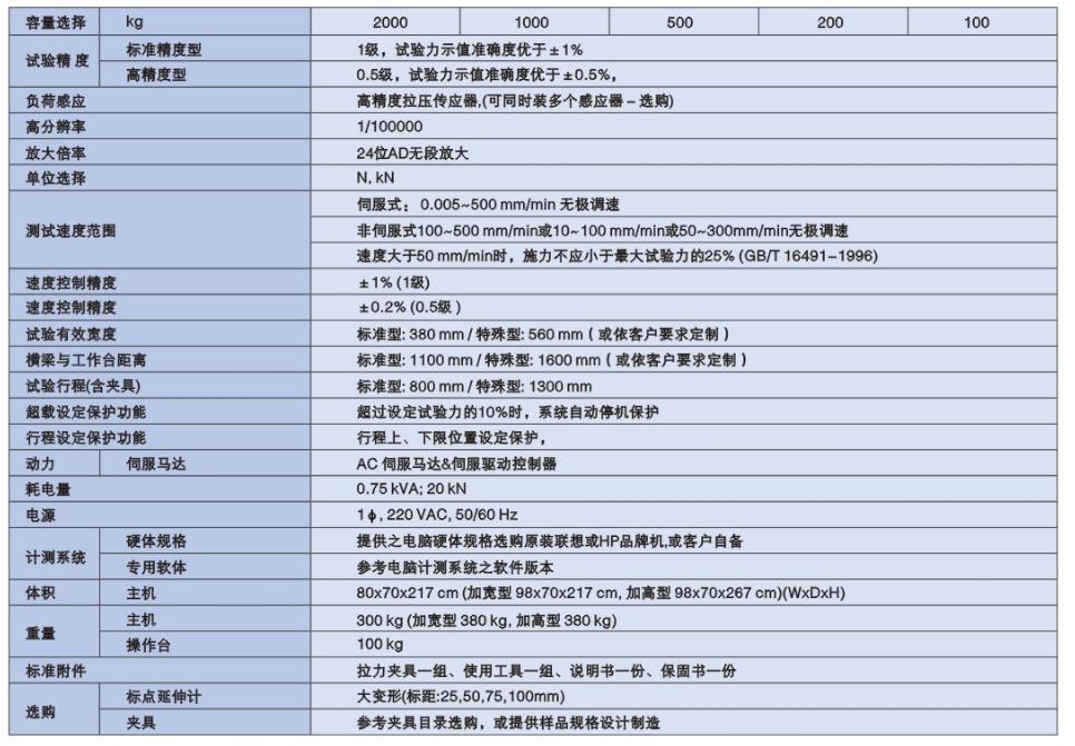 伺服控制拉力试验机规格参数