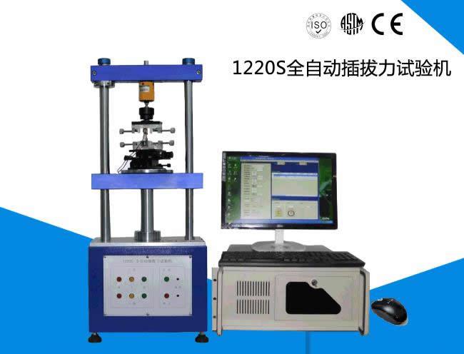 1220S全自动插拔力试验机