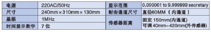 弹射动能测试仪技术参数