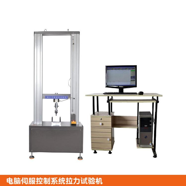 电脑伺服控制系统拉力试验机