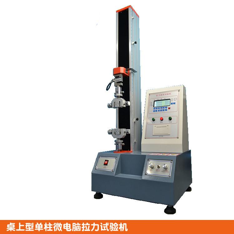 单柱桌上型电子式拉力试验机