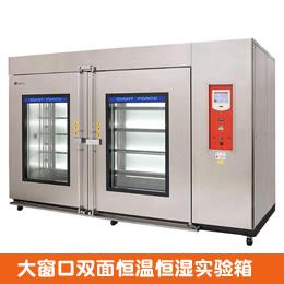 LCD专yong双面大chuang口恒温恒湿试验机