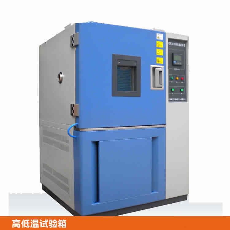 高低温试验箱-80℃ ~150 ℃