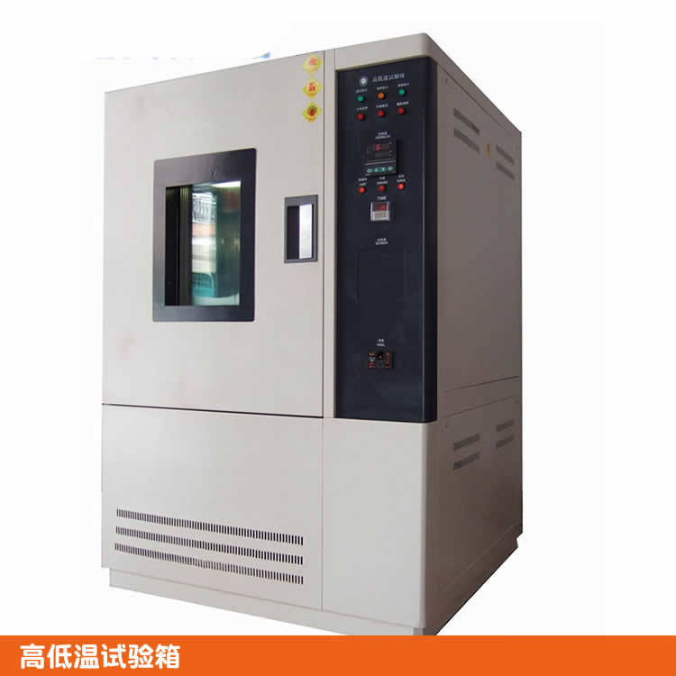 高低温试验箱-40℃ ~150 ℃