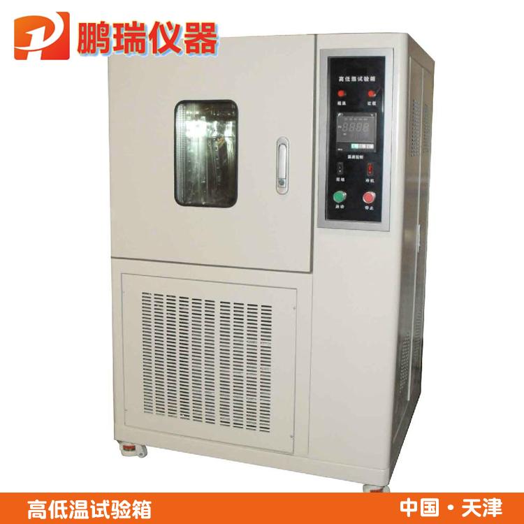 高低温试验箱2